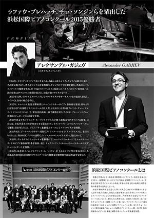 第9回浜松国際ピアノコンクール 優勝者ツアーが始まります