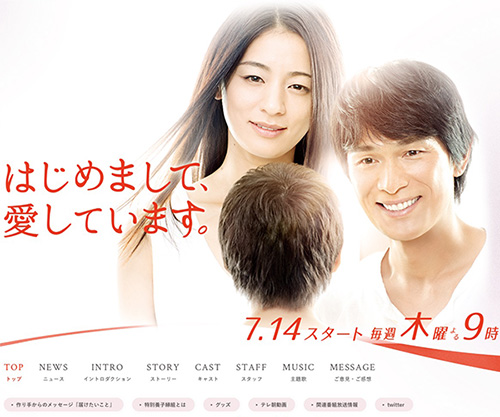 テレビ朝日系ドラマにShigeru Kawaiが登場 「はじめまして、愛しています。」